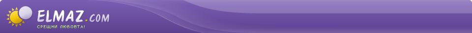 Elmaz.com - срещни любовта!